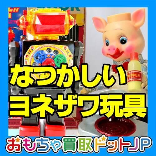 米澤玩具は働く車やロボットなどのブリキのおもちゃで人気!