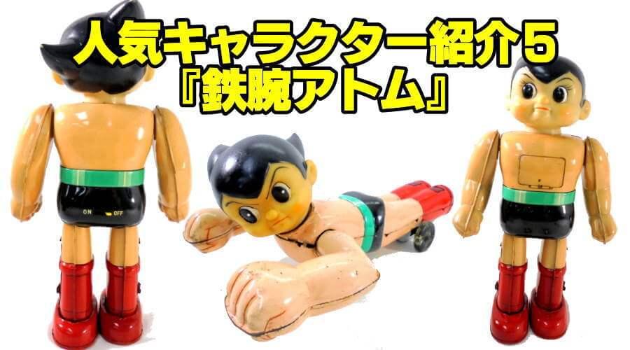 人気キャラクター紹介№5『鉄腕アトム』