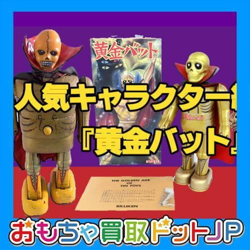 人気キャラクター紹介№8『黄金バット』