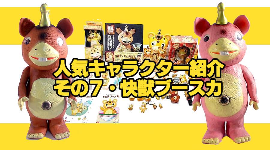 人気キャラクター紹介№7『快獣ブースカ』