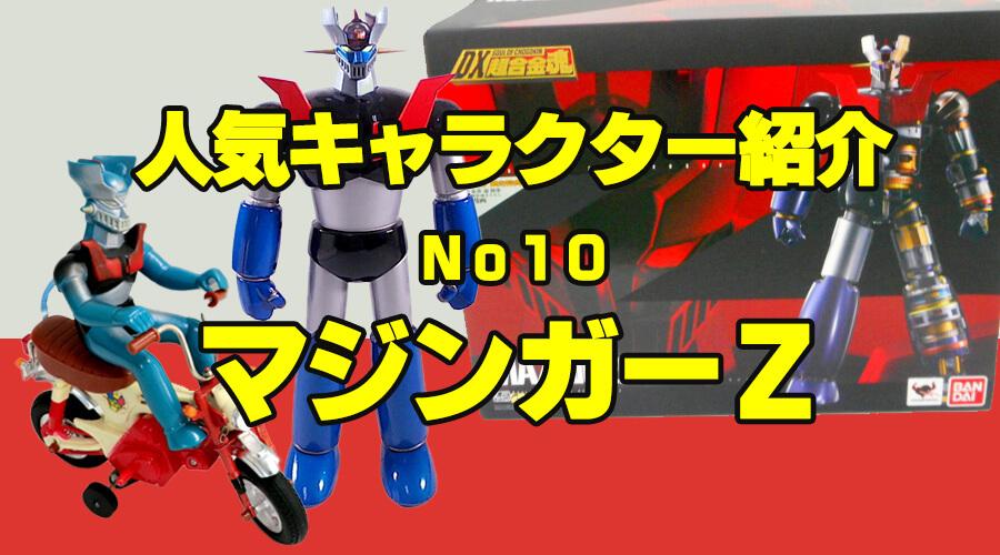人気キャラクター紹介№10『マジンガーZ』