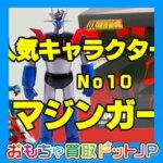 "<span class=""title"">人気キャラクター紹介№10『マジンガーZ』</span>"