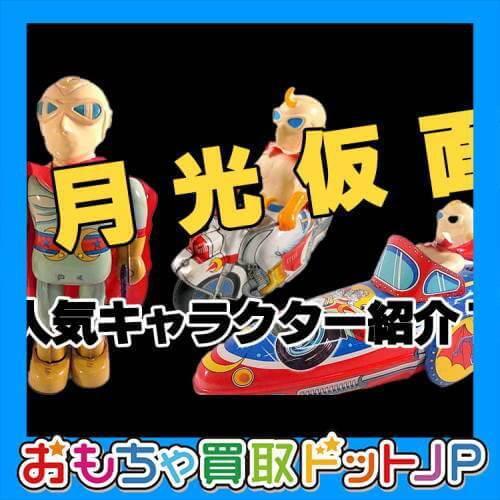 人気キャラクター紹介№11『月光仮面』