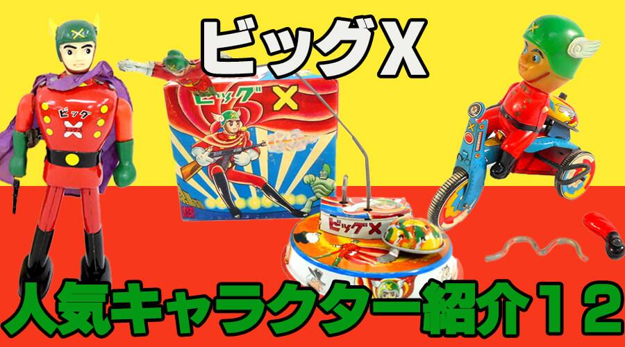 人気キャラクター紹介№12『ビッグX』
