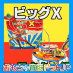 """<span class=""""title"""">人気キャラクター紹介№12『ビッグX』</span>"""