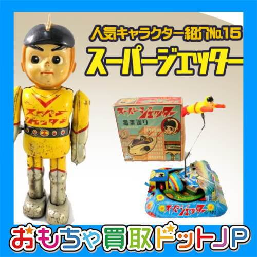 人気キャラクター紹介№15『スーパージェッター』