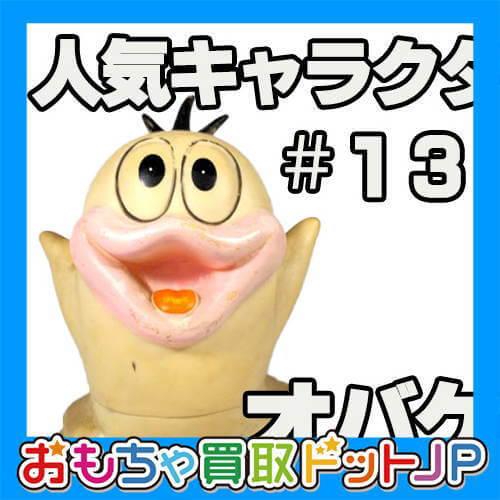 人気キャラクター紹介№13『オバケのQ太郎』