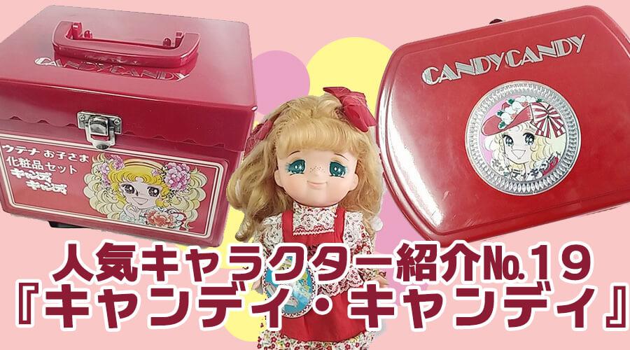 人気キャラクター紹介№19『キャンディ・キャンディ』