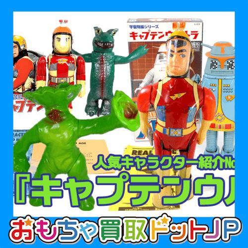 人気キャラクター紹介№16『キャプテンウルトラ』