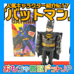 "<span class=""title"">人気キャラクター紹介№17『バットマン』</span>"