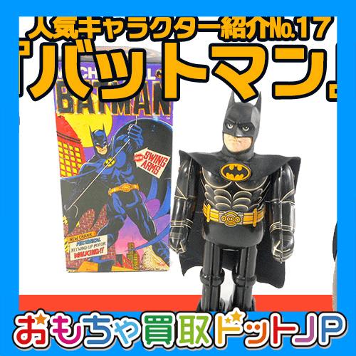 人気キャラクター紹介№17『バットマン』