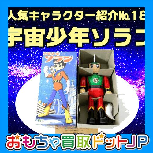 人気キャラクター紹介№18『宇宙少年ソラン』