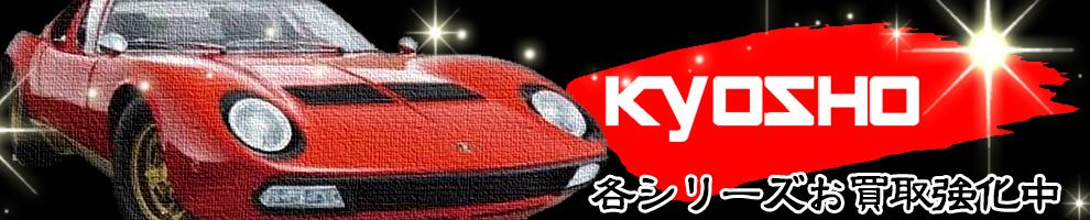 京商各シリーズお買取強化中
