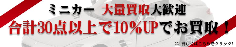 ミニカー 合計30点以上10%UPでお買取