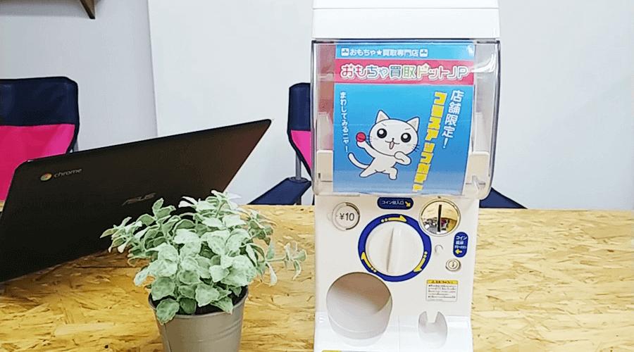 釧路店 店舗持ち込み限定 買取UPガチャ期間限定で設置しました!