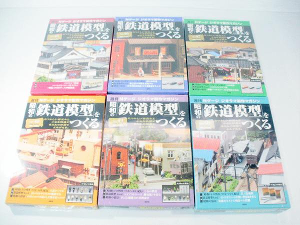 週刊 昭和の鉄道模型をつくる