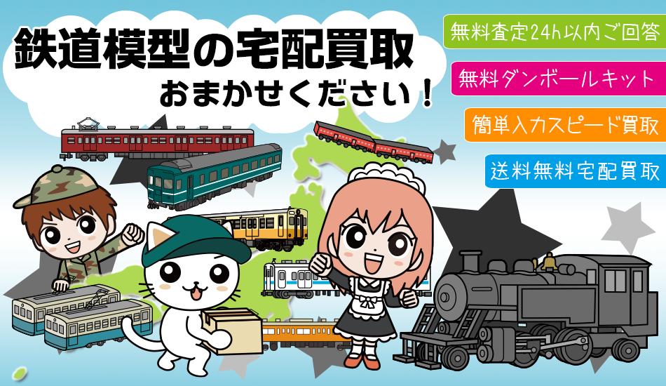 鉄道模型の買取店やリサイクルショップをお探しならご相談下さい!